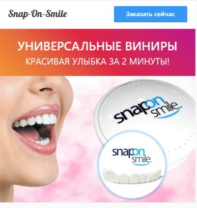 snap on smile верхние и нижние