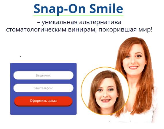 съемные виниры Snap On Smile в Краснодаре